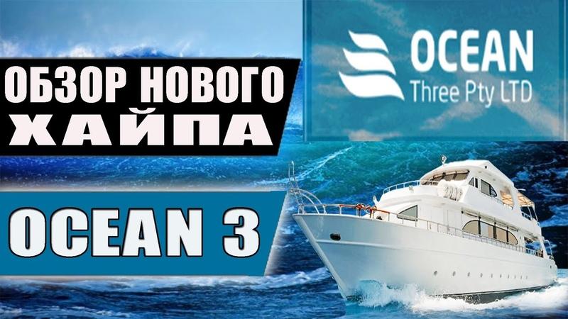 Захожу в новый хайп Ocean3 Свежый проект от опытного админа