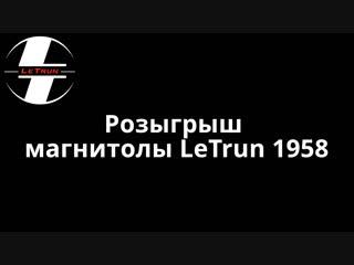 Новогодний розыгрыш Playavto - магнитола LeTrun 1958