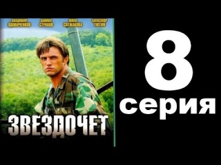 Звездочёт (8 серия из 12) Боевик. Детектив. Шпионский сериал