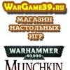 WarGame39.ru - Настольные игры и Вархаммер
