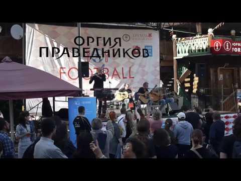 Оргия праведников - Москва, Кремль в Измайлово (08.07.2018)