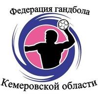 Федерация гандбола Кемеровской области