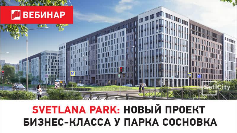 Svetlana Park - новый проект бизнес-класса у парка Сосновка