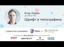 Шрифт и типографика. Егор Ларин (Internship'2016 7bits HWDTech)