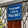 """Cуземская районная газета """"Рассвет"""""""