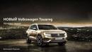 Презентация НОВОГО Volkswagen Touareg MrNEWTouareg
