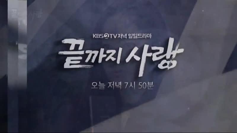 KBS2TV 저녁일일드라마 [끝까지 사랑] 90회 (화) 2018-12-11