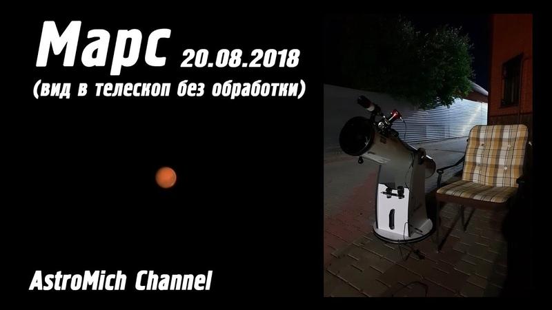 Марс 20.08.2018 (вид в телескоп без обработки)