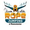 Rope Jumping в Николаеве