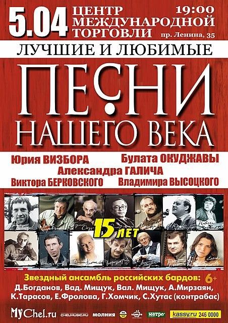 Песни нашего века— афиша 5.04.2013
