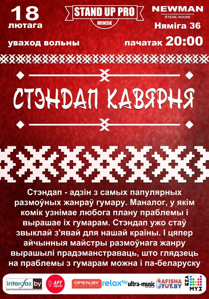 plakat wydarzenia, źródło: materiały promocyjne