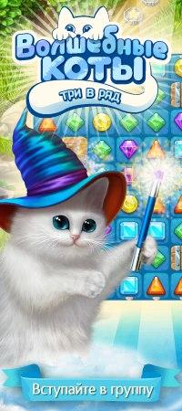 Волшебный кот три в ряд