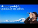 Vardanik Ararat@ mer lerna 2013