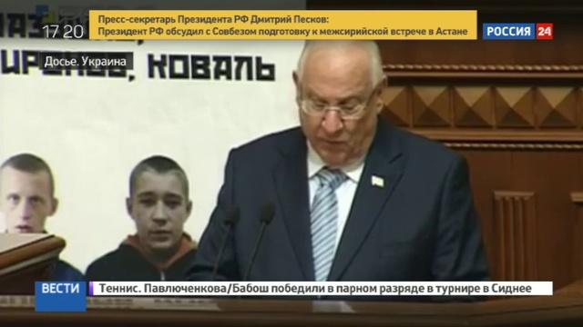 Новости на Россия 24 • Порог толерантности на Украине оставляет желать лучшего