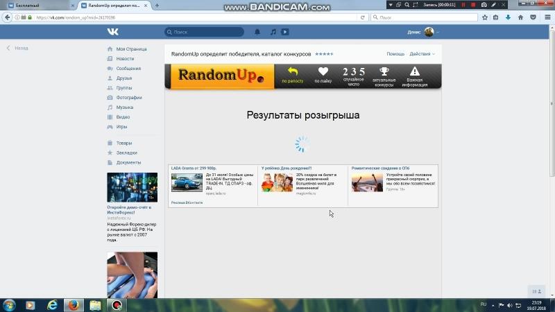 Поздравляем победителя конкурса ДАРИМ 1000 рублей! 19.07.2018г.