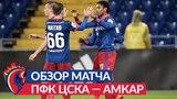 Обзор матча: ПФК ЦСКА — Амкар — 3:0