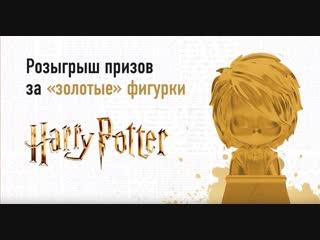Гарри Поттер. Результаты розыгрыша призов за «золотые» фигурки
