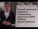 GMMG HOLDINGS - 12.12.2018 Новостной вебинар от Генерального Директора Артема Кабанова!