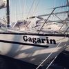 """Кругосветное путешествие на яхте """"Гагарин"""""""