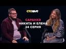 Анатолий Цой Никита и Елена Саранхэ Серия 24