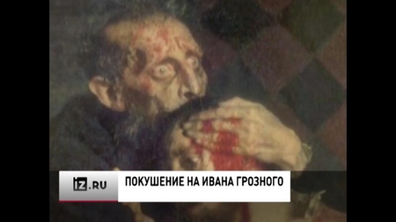 Покушение на Ивана Грозного