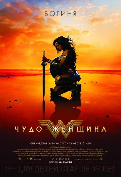 Чyдо-женщина (2017)
