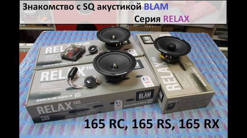 Обзор SQ систем BLAM! Серия RELAX! RC165, RS165, RX165