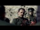 Разгром турецкой армии в горах Сюника отрывок из фильма Гарегин Нжде