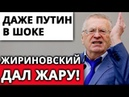 CPΟЧHΟ! Р0CCUЯ УНUЧТ0ЖUT ЛЮБУЮ СТРAHY ЗА 5 МИHYT - Владимир Жириновский