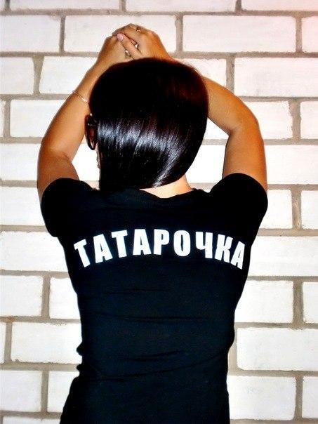Фото на аву с надписью татарочка, месяцев