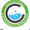 СамПрачка Раменское/Воскресенск