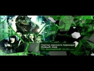 «Портал юрского периода: Новый мир» на SONY SCI-FI