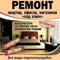 "Ремонт квартир и офисов ""EvroDoM""."