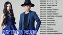 MYTH ROIDの最高の歌 - Best Songs Of MYTH ROID - MYTH ROID Greatest Hits