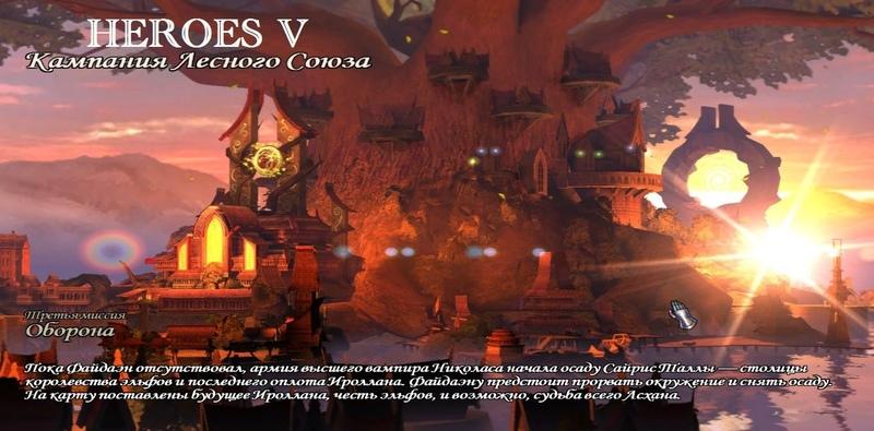 Heroes V. Лесной союз. ч54[Оборона, ч3]