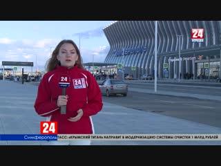 Аэропорт «Симферополь» перейдёт на осенне-зимнее расписание полётов с 28 октября