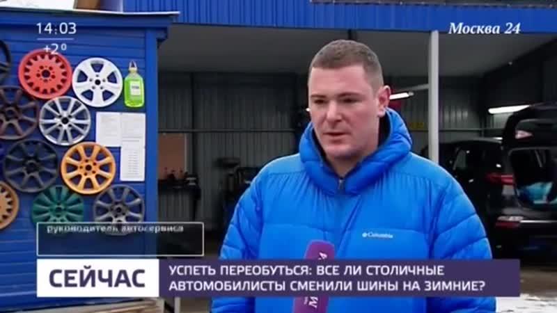 Автомобилисты Москвы меняют летнюю резину на зимнюю - Москва 24
