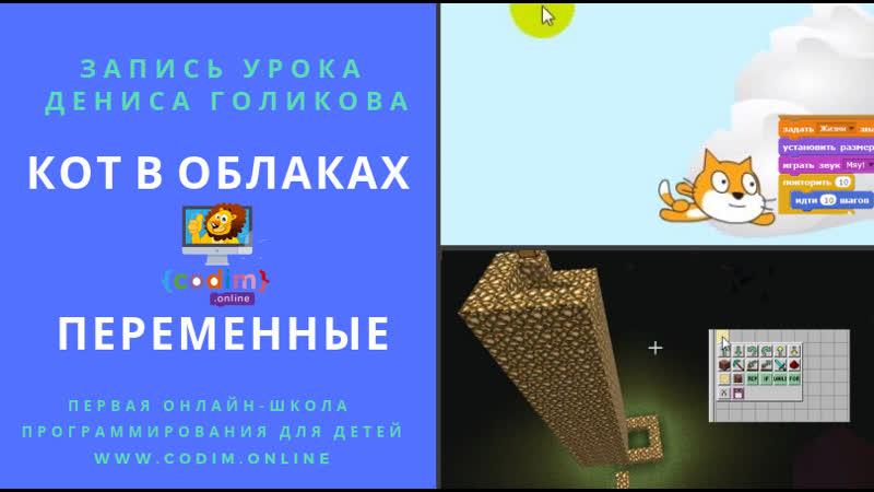 Программирование на Scratch и в Minecraft