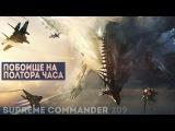 Supreme Commander Forged Alliance 209 5v5 Полнометражный каст (военный фильм)