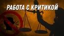 Работа с критикой Разбор комментариев ДВИК