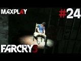 Прохождение игры: Far Cry 3 Серия 24 Убийство Ради Хойта