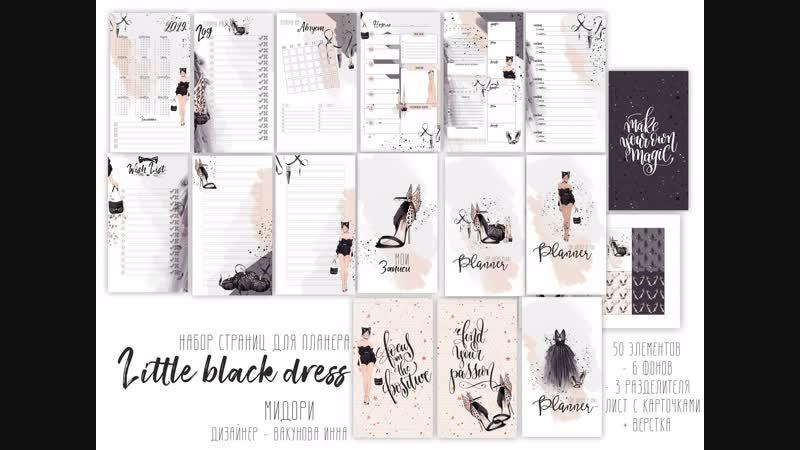 обзоро страниц лит блек дресс мидори