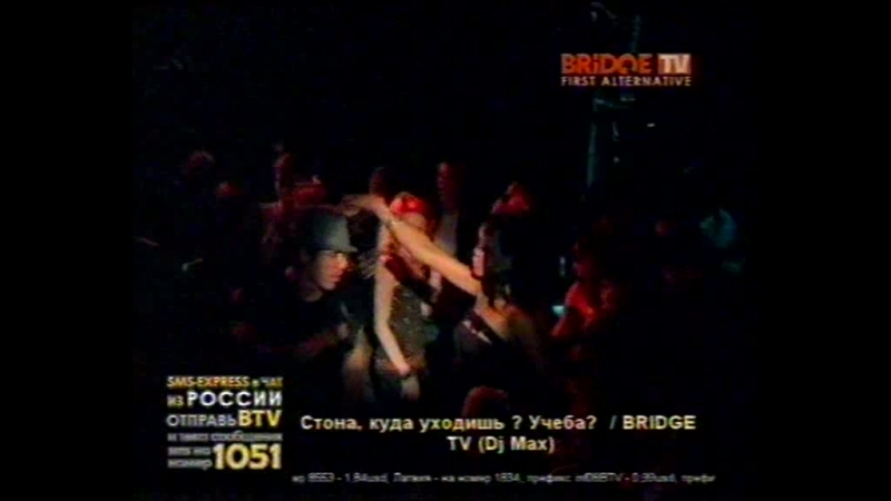 Rihanna Don't stop the music 2007 Bridge TV ~2008