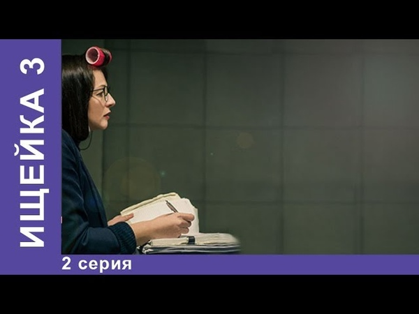 ПРЕМЬЕРА СЕРИАЛА 2018 Ищейка 3 2 Серия Детектив Новинка 2018 StarMedia