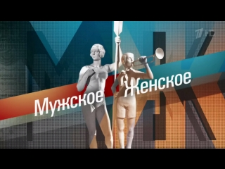 Muzhskoe Zhenskoe - Огонь любви / 23.03.2018