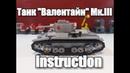 LEGO tank Валентайн МК III. instruction