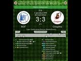 ВОГ - Спарта 33 V Чемпионат Костромской области по мини-футболу на призы Декатлон (02.12.18)