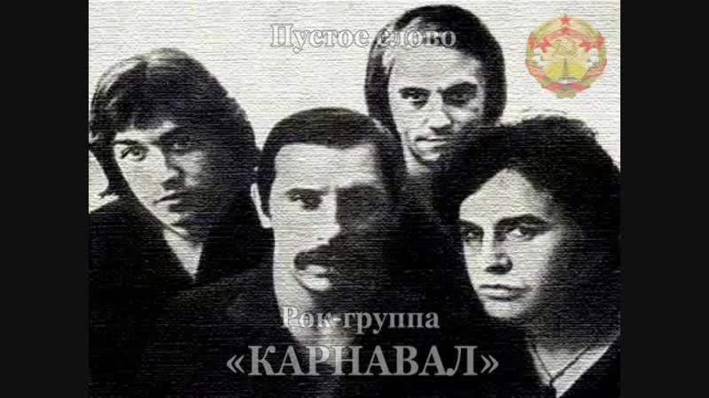 🎸 Рок-группа Карнавал - Пустое слово (1981)