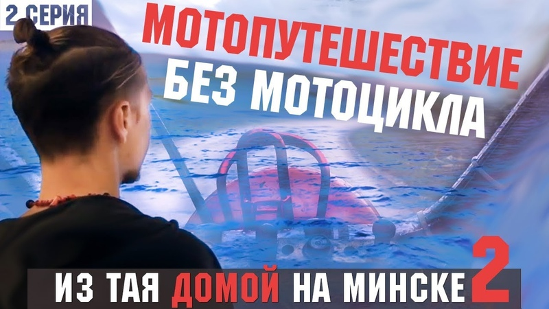 Путешествие из Таиланда во Владивосток на мотоцикле Минск 2 сезон 2 серия
