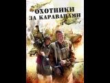 Охотники за караванами HD. Серия 4 (2010) — военное на Tvzavr